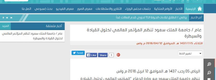 جامعة الملك سعود تنظم المؤتمر العالمي لحلول القيادة والسيطرة