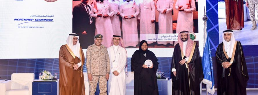 King Saud University Partners with Northrop Grumman to Drive Innovation in Cyber Security among University Students Nationwide