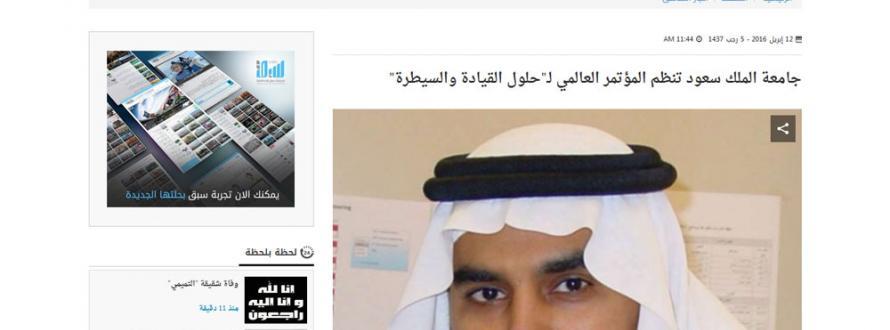 """جامعة الملك سعود تنظم المؤتمر العالمي لـ""""حلول القيادة والسيطرة"""""""